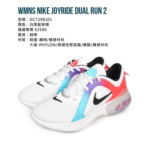 NIKE WMNS JOYRIDE DUAL RUN 2女運動休閒鞋(免運 彈力球≡排汗專家≡