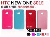 7-CASE NEWONE 手機殼 M7 手機殼 801E 果凍套 軟殼 保護套 TPU 矽膠套 公司貨【采昇通訊】