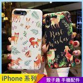 森林卡通插畫 iPhone iX i7 i8 i6 i6s plus 浮雕手機殼 狐狸 小鹿 保護殼保護套 防摔軟殼