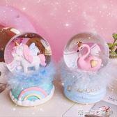 日系創意可愛獨角獸音樂盒水晶球少女心生日禮物家居裝飾桌面擺件【帝一3C旗艦】