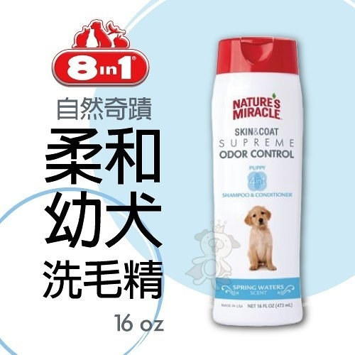 『寵喵樂旗艦店』8in1 自然奇蹟 柔和幼犬洗毛精 16 oz/瓶 犬專用 天然溫和的植物萃取洗毛精