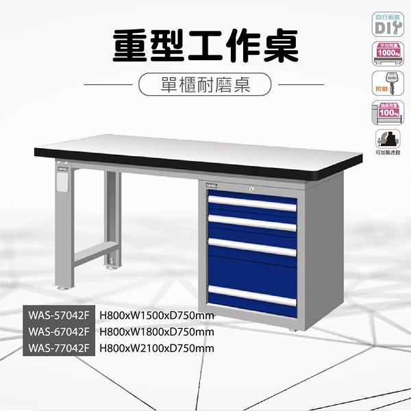 天鋼 WAS-77042F《重量型工作桌》單櫃型 耐磨桌板 W2100 修理廠 工作室 工具桌