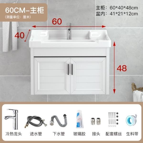 浴櫃 輕奢風太空鋁浴室櫃衛生間洗手盆櫃組合洗臉盆洗漱台迷你小戶型【幸福小屋】