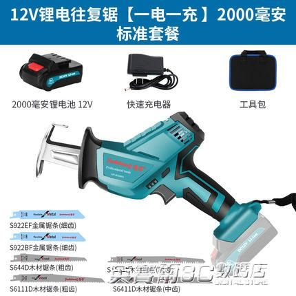 電鋸家用小型手持馬刀鋸電動鋸子充電式戶外鋰電手鋸多功能往復鋸 英賽爾3c