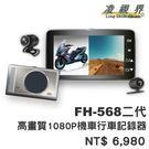 【前後雙錄】凌視界 FH-568-二代 高畫質機車 行車記錄器
