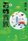 百姓貴族(6)(首刷限定版)