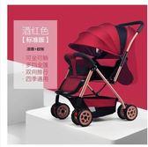 嬰兒推車可坐可躺輕便折疊寶寶車子0-6個月避震1-3歲新生兒手推車  麻吉鋪