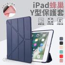 iPad pro mini air 蘋果 平板 蜂巢 防摔 智慧 休眠 Y折 變形 掀蓋式 保護套 翻蓋式 平板保護殼