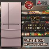 [MITSUBISHI 三菱]705公升 日本原裝六門變頻冰箱-水晶粉 MR-WX71Y-P