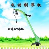 家用大功率電動割草機剪草機 220V 打草機 BF3218『男神港灣』