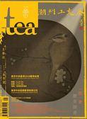 Tea•茶雜誌 春季號/2018
