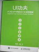 【書寶二手書T8/電腦_ZGE】UI功夫:PC和APP界面設計全流程圖解_符德恩,郭純