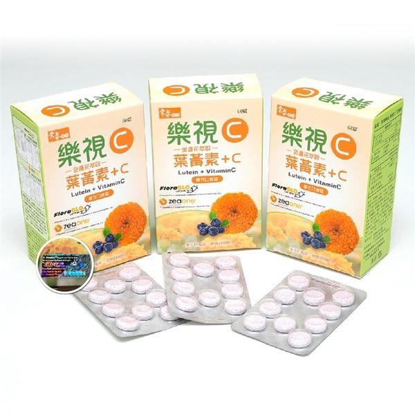 【常春樂活】樂視C口含錠(60錠/盒,3盒)
