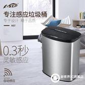 智能感應垃圾桶不銹鋼 家用創意歐式衛生間廚房客廳垃圾桶