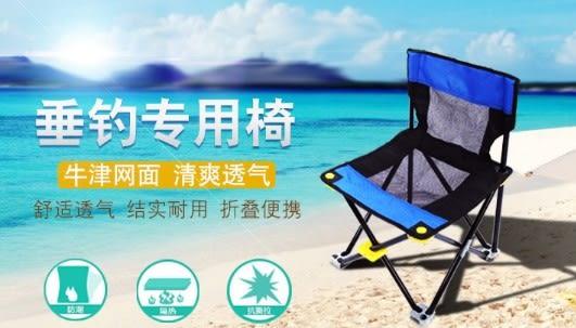 [協貿國際] 垂釣魚椅子 2個價