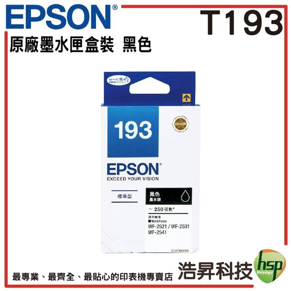 EPSON T193150 (T193) 黑色 原廠盒裝墨水匣 WF-2521/WF-2631/WF-2651/WF-2531