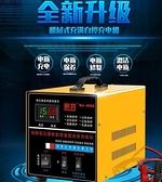 汽車電瓶充電器蓄電池充電機12v24v伏通用型全自動智慧修復大功率 【4-4超級品牌日】