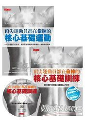 頂尖運動員都在偷練的核心基礎運動 基礎訓練套書(含1書 1手冊 100分鐘專業訓