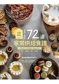 韓國人妻的72道家常烘焙食譜