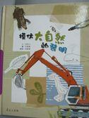 【書寶二手書T1/少年童書_YHA】模仿大自然的發明_金晥鬥