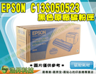 EPSON C13S050523 原廠黑色碳粉匣 適用於 M1200