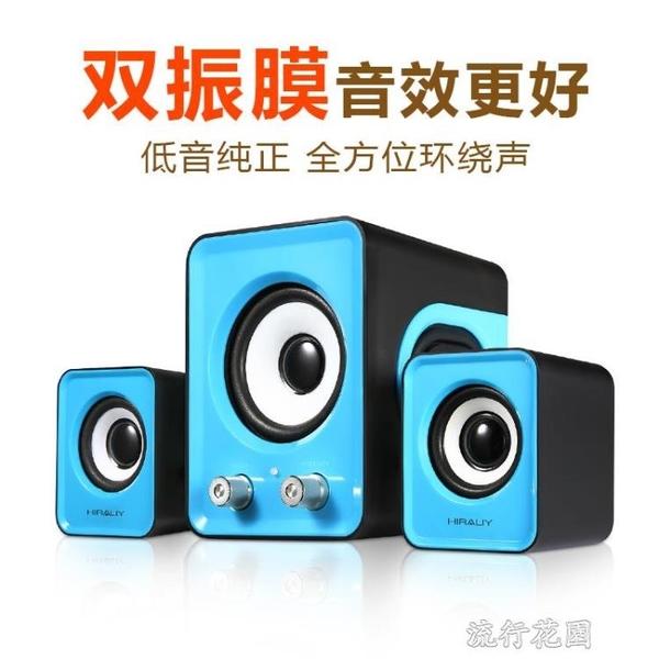 快速出貨 電腦音響 HIRALIY A8筆記本台式電腦2.1多媒體音響迷你小音箱家用重低音炮