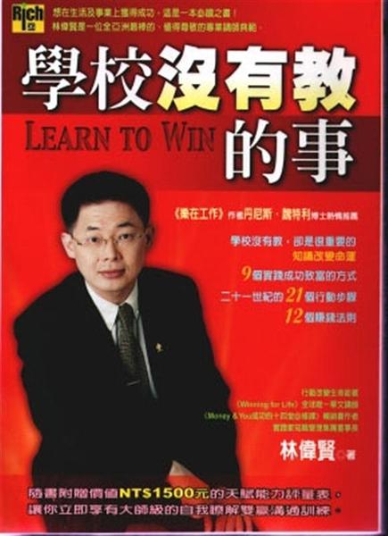 (二手書)學校沒有教的事Learn to Win