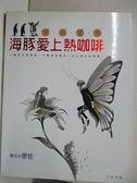 【書寶二手書T4/繪本_EEU】海豚愛上熱咖啡_恩佐