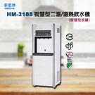 豪星牌 HM-3188立地式(按鍵款)二溫/溫熱飲水機/含標準安裝及原廠五道過濾【水之緣】