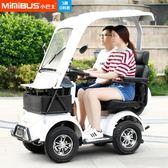 小巴士電動四輪車家用成人接送孩子老年人代步車電瓶車新觀光車 星辰小鋪