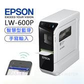 {贈1捲標籤帶}EPSON LW-600P 智慧型藍牙手寫標籤機