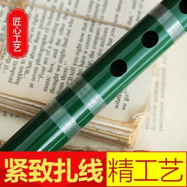 笛子便攜式f調自學入門紫竹笛子劍樂器初學成人零基礎橫笛g調口笛
