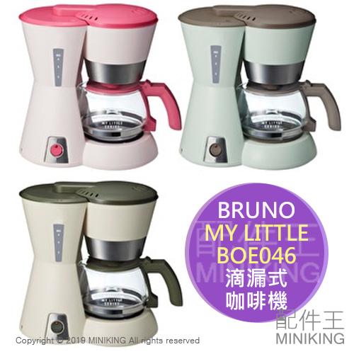 日本代購 空運 BRUNO MY LITTLE BOE046 復古風 美式 咖啡機 滴漏式 4杯份 米色 綠色 粉色