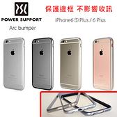 特價【A Shop】POWER SUPPORT iPhone6S Plus/ 6Plus Arc Bumper 保護邊框 非金屬 不影響收訊