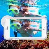 防水防摔三防手機防水袋潛水套觸屏iphone6/6plus游泳拍照保護套  汪喵百貨