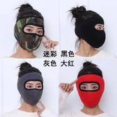 冬季口罩男士保暖防寒女秋冬天護耳罩二合一加厚一體騎車防風面罩 钱夫人