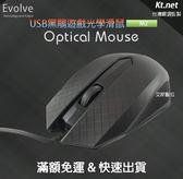 贈滑鼠墊【M2黑鵰遊戲光學滑鼠】Kt.net 廣鐸 台灣嚴選 USB接頭隨插即用 線長約1.2米有線滑鼠鼠標