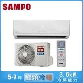 原廠霸氣送【SAMPO聲寶】5-7坪變頻分離式冷暖冷氣AU-PC36DC1/AM-PC36DC1