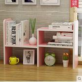創意電腦桌上書架伸縮桌面書櫃兒童簡易置物架小型辦公收納架簡約