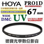 [無敵PK價] HOYA PRO1D UV 67mm WIDE DMC 德寶光學.高階超薄框多層膜保護鏡 .公司貨