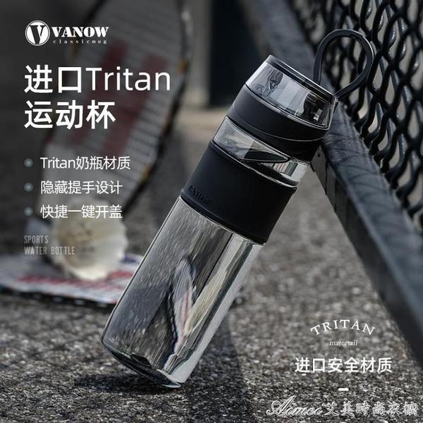 運動水壺水杯Vanow男女塑料水杯子防摔戶外Tritan大容量便攜健身 快速出貨