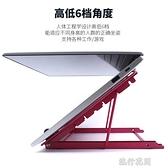 支架 筆記本電腦桌面支架平板通用底座散熱器折疊辦公室手提升降增高墊蘋果Mac