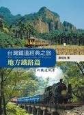 台灣鐵道經典之旅:地方鐵路篇