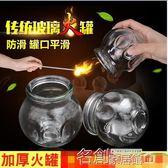 拔罐器家用玻璃全套吸濕罐加厚防爆專用拔火罐一套 名創家居館