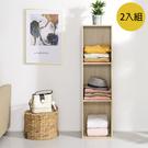 書櫃 收納 堆疊 置物櫃【收納屋】簡約加高三空櫃-淺橡木色(2入組)& DIY組合傢俱