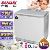 .台灣製造品質有保障。【SANLUX台灣三洋】媽媽樂10kg雙槽半自動洗衣機/SW-1068