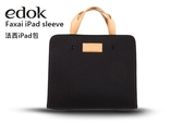 請先詢問是否有貨【A Shop】 edok Faxai iPad sleeve 法西iPad手提電腦包- 共四色 For iPad Air/iPad4/New iPad