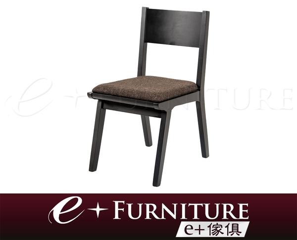 『 e+傢俱 』BC5 佩頓 Paityn 現代 極簡時尚造型 餐椅   椅子   餐桌椅