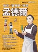 (二手書)超科少年SSJ(05):豌豆×遺傳學×基因 孟德爾