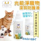 【培菓寵物48H出貨】光能淨》 寵物潔耳防護液‧60ml